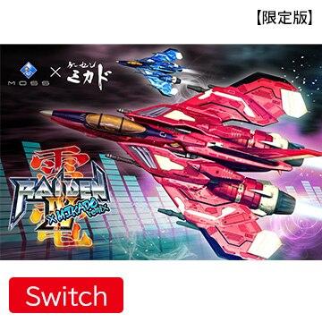 モス [Switch] 雷電IV×MIKADO remix 限定版