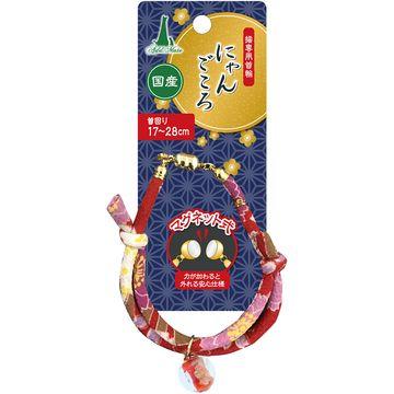 株式会社 ペティオ ■にゃんごころ トンボ玉首輪 赤 A50707