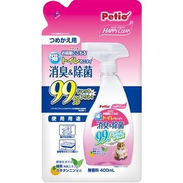 株式会社 ペティオ ■ハッピークリーン 猫トイレのニオイ 消臭&除菌 つめかえ用 400ml