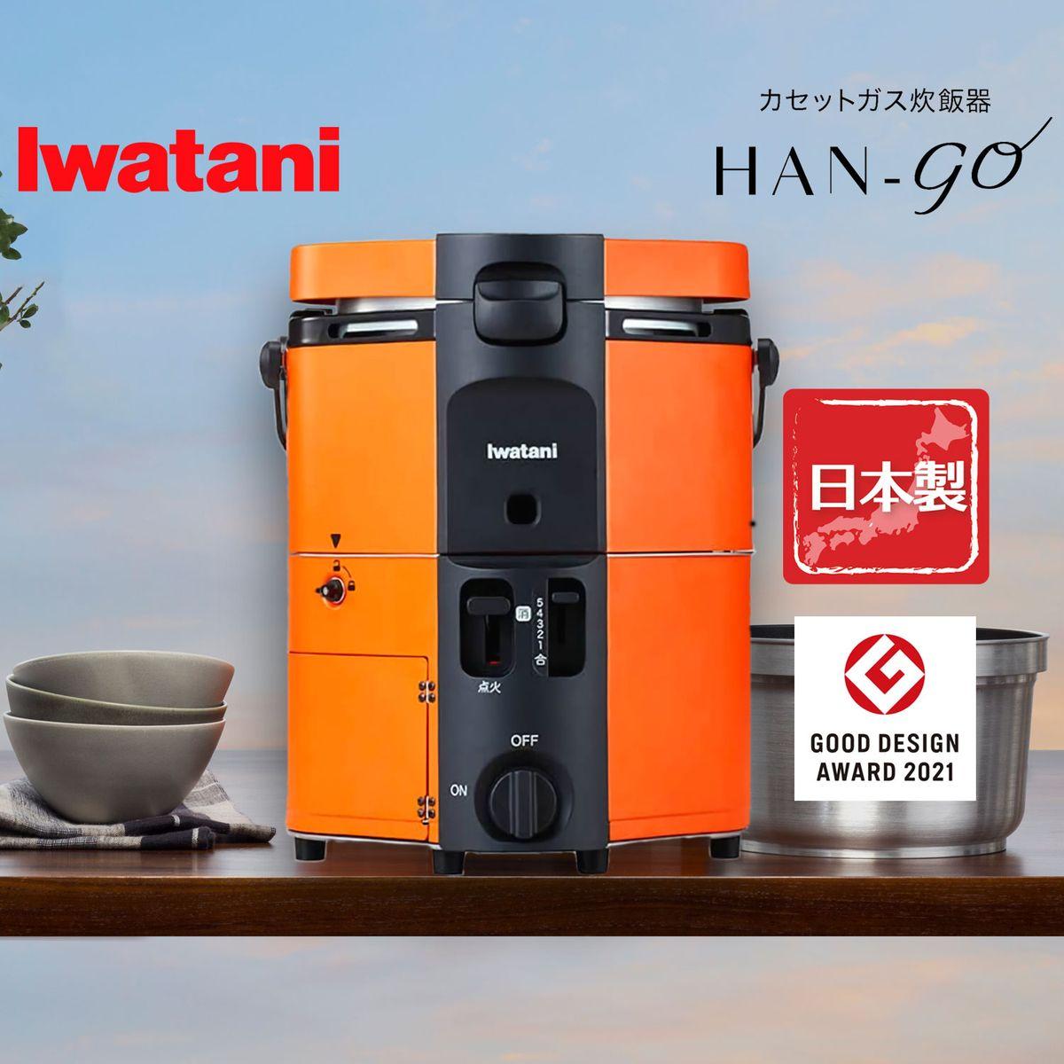 岩谷産業 カセットガス炊飯器HAN-GO CB-RC-1