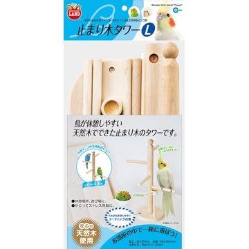 株式会社 マルカン ■止まり木タワー L MB-23
