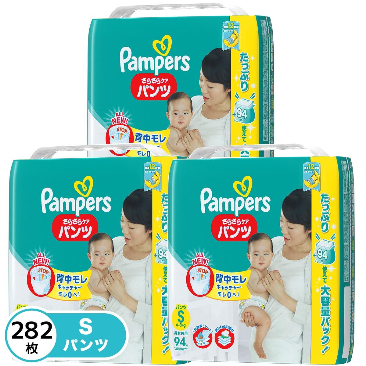 P&G パンパース オムツ パンツ さらさらケア S(4-8kg)94枚×3パック