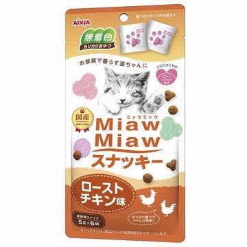 アイシア 株式会社 ■MiawMiaw スナッキー ローストチキン味 30g