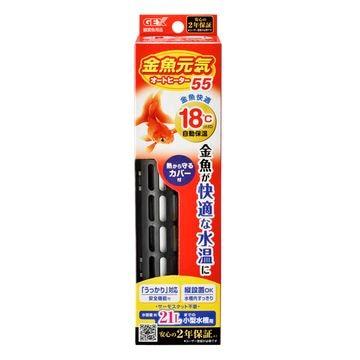 ジェックス 株式会社 ■金魚元気 オートヒーター 55