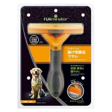 【送料無料】スペクトラムブランズジャパン 株式会社 ■ファーミネーター 大型犬 L 長毛種用