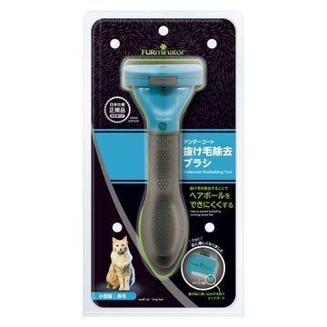 スペクトラムブランズジャパン 株式会社 ■ファーミネーター 小型猫 S 長毛種用