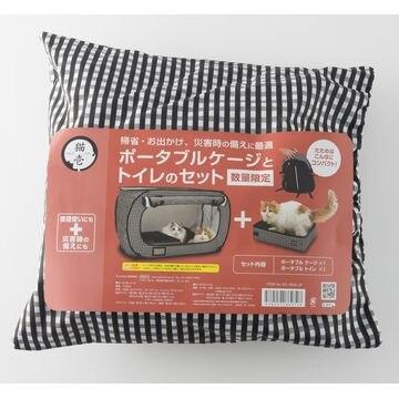 【送料無料】株式会社 猫壱 ■ポータブルケージとトイレのセット