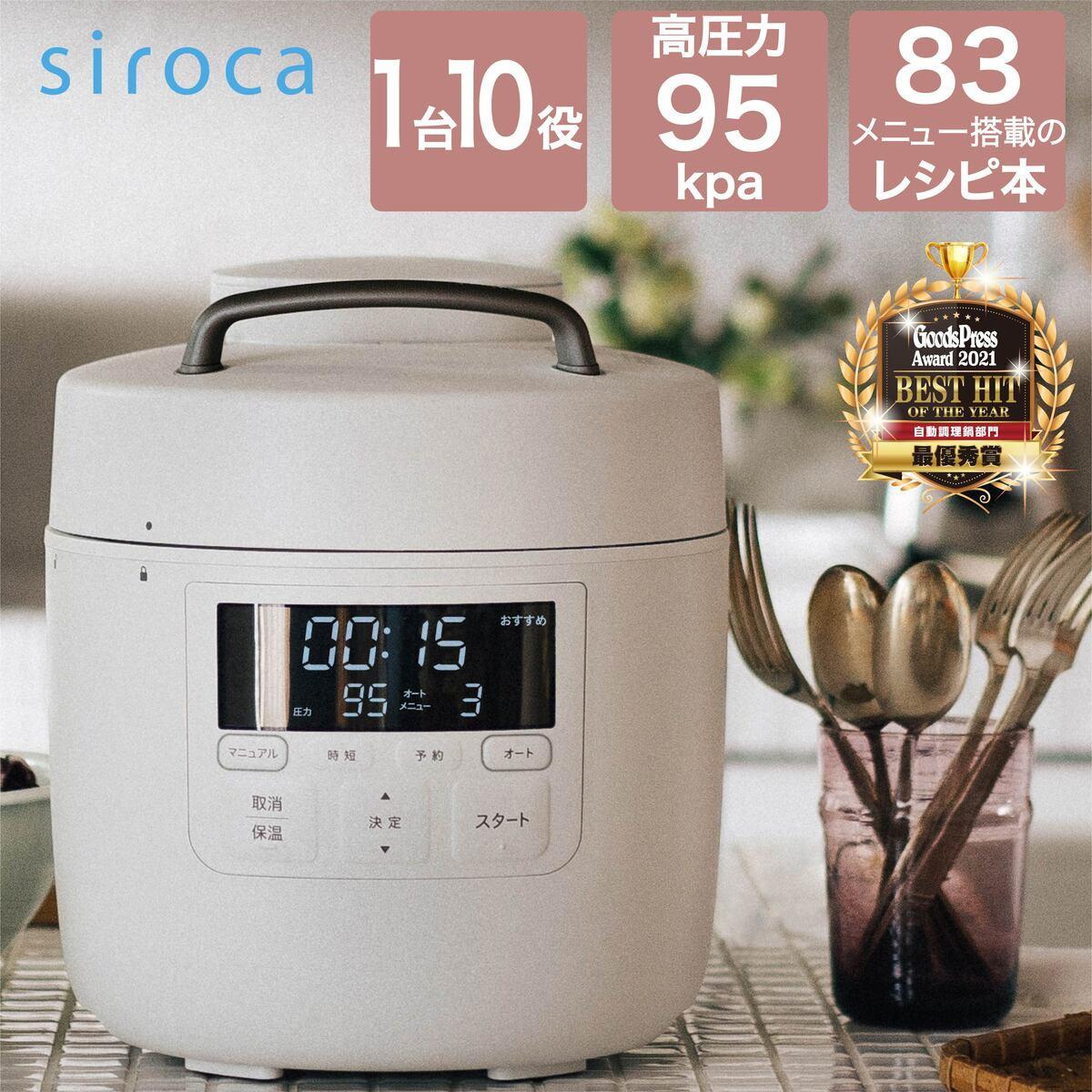 シロカ siroca 電気圧力鍋 おうちシェフ PRO グレー SP-2DP251(H)