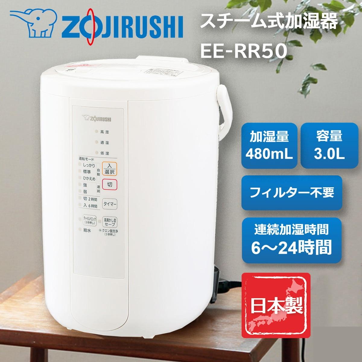象印マホービン スチーム式加湿器 加湿量480ml/h ホワイト EE-RR50-WA