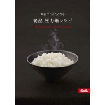 フィスラー 料理ブック 毎日つくりたくなる絶品圧力鍋レシピ(プレミアムプラス・コンフォートプラス) BOOK-PRECOM17