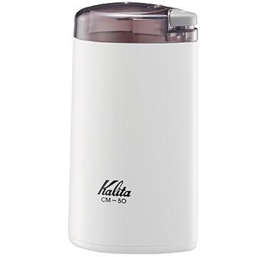 カリタ 電動コーヒーミル CM-50 ホワイト 43015