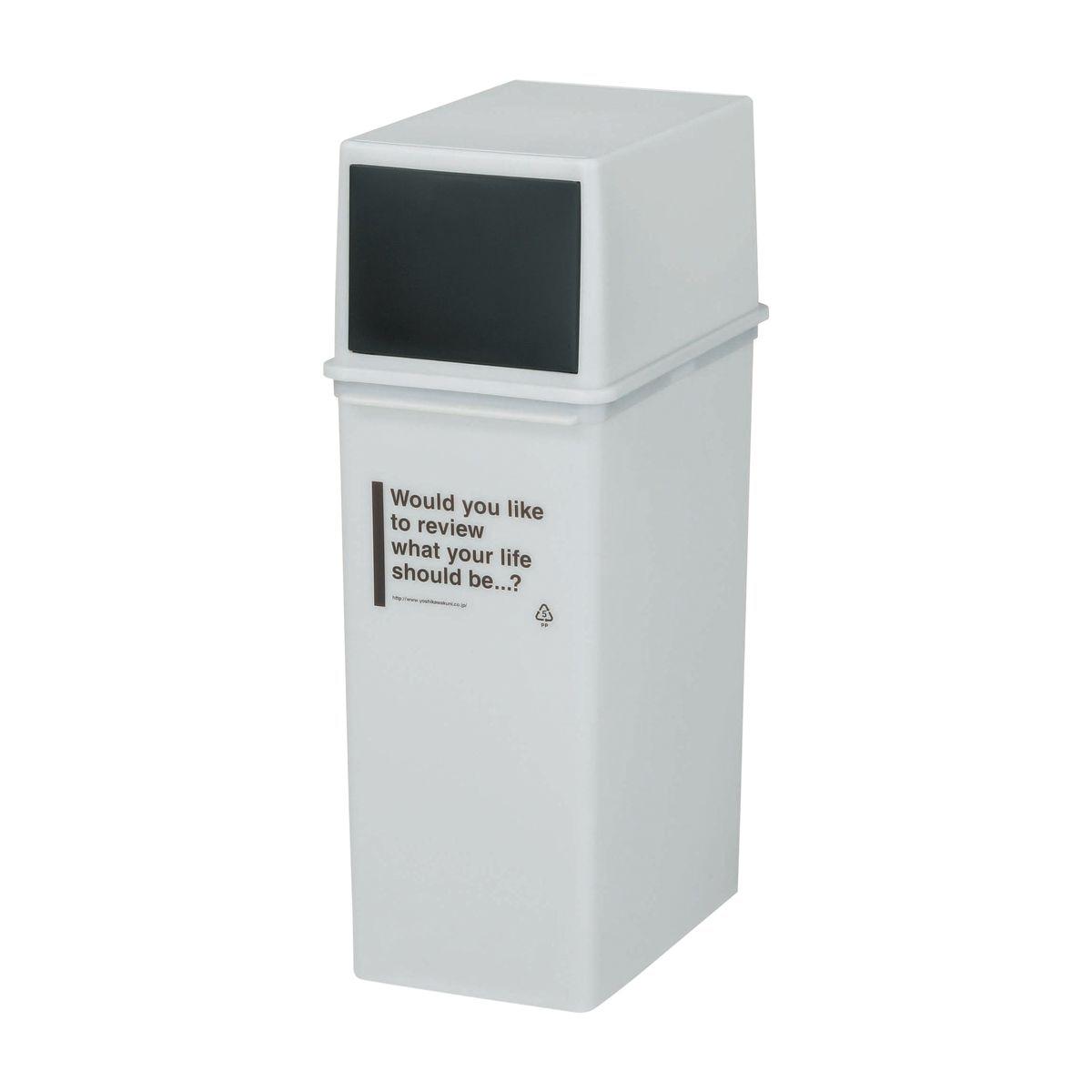 吉川国工業 ゴミ箱カフェスタイル フロントオープン 深型 ホワイト 25L CFS-14-180861