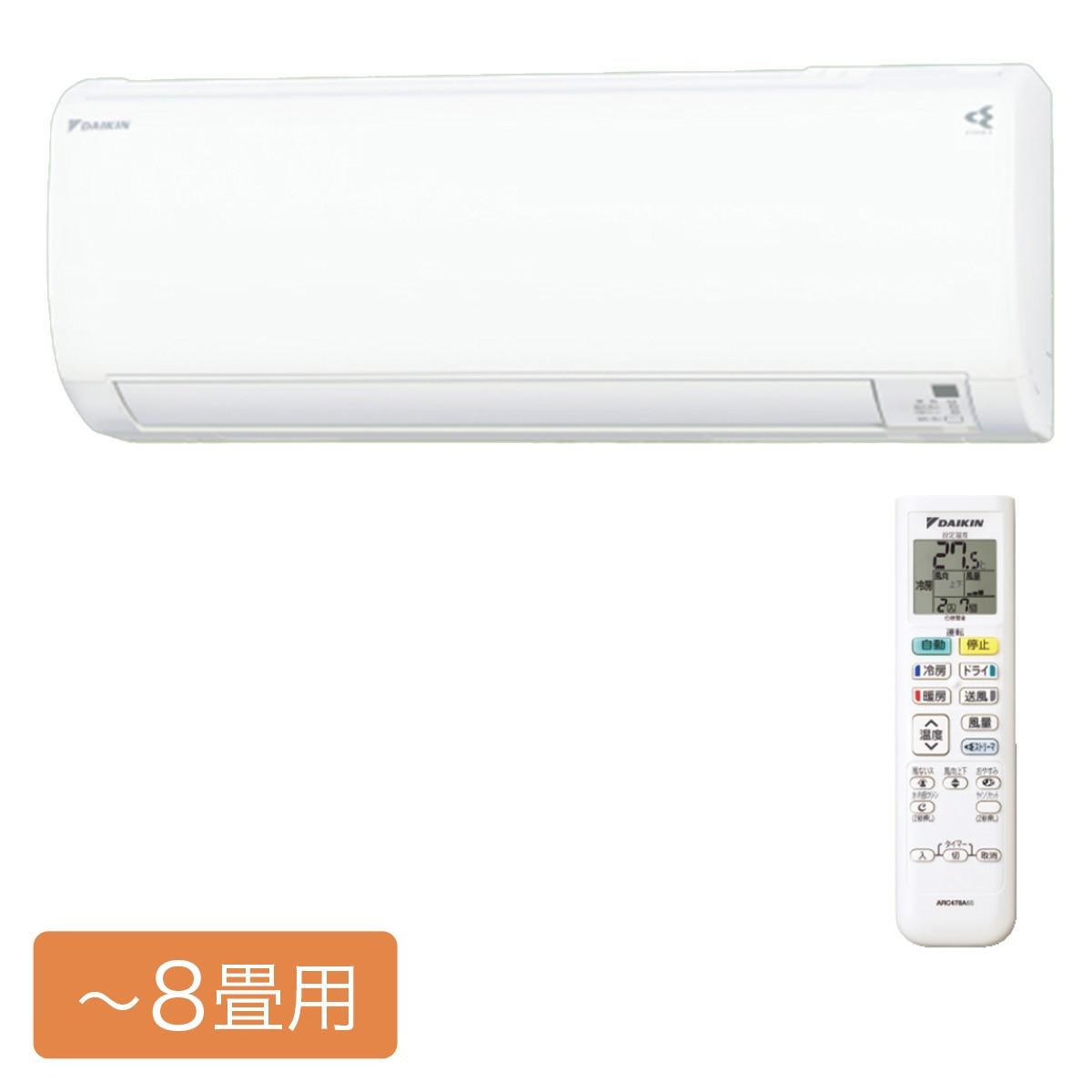 ダイキン Eシリーズ ルームエアコン おもに8畳用【大型商品(設置工事可)】 S25YTES-W