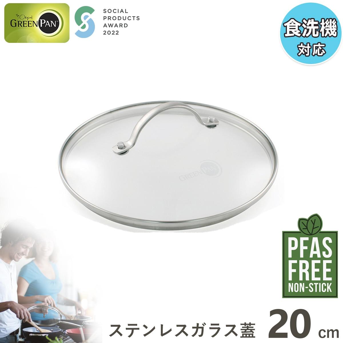 グリーンパン ステンレスガラス蓋20cm CW000026-004