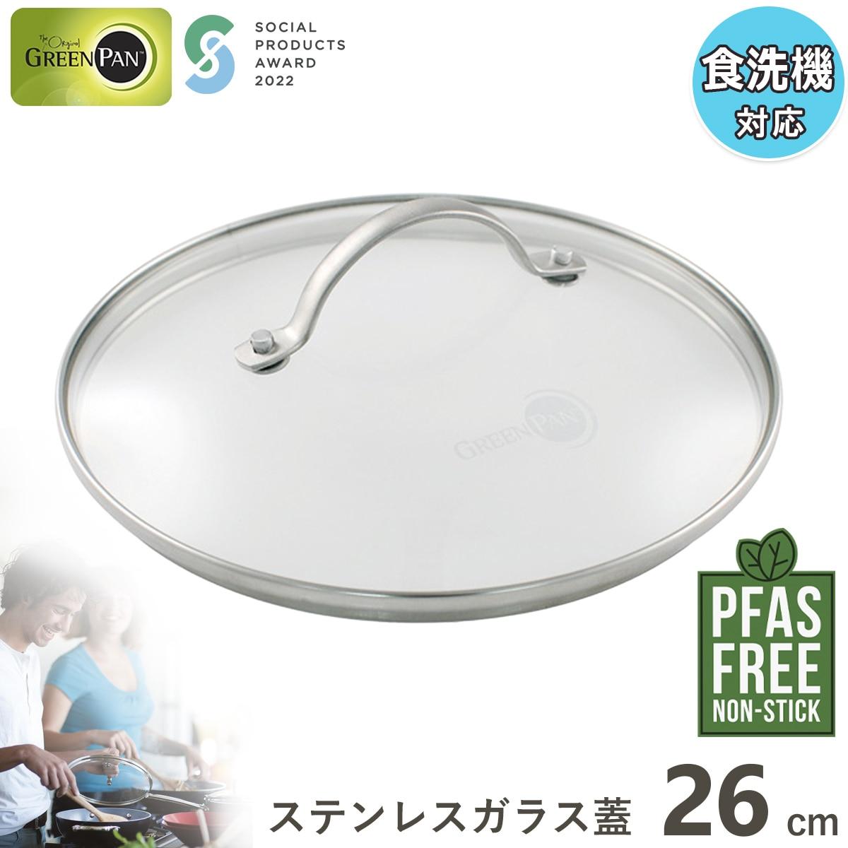 グリーンパン ステンレスガラス蓋26cm CW000027-003