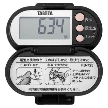 <ひかりTV> 脂肪燃焼量付き歩数計 ブラック FB725BK画像