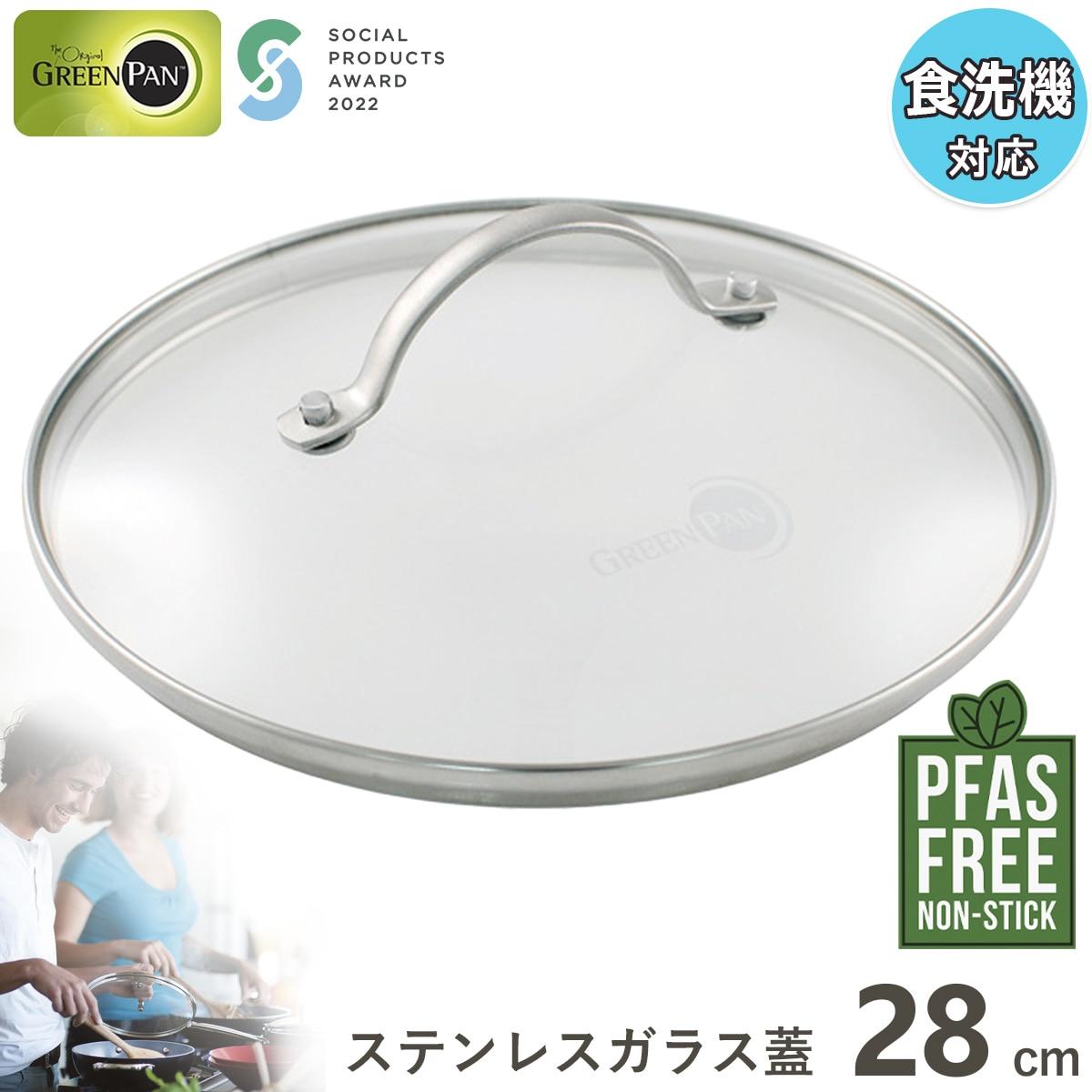 グリーンパン ステンレスガラス蓋 28cm CC001078-001