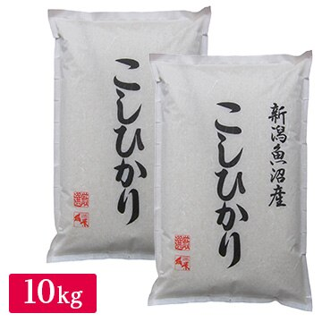【送料無料】遠藤米穀 (令和3年産)産地直送 魚沼産コシヒカリ10kg(5kg×2)