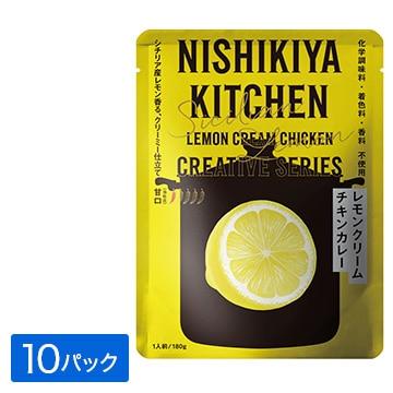 株式会社にしき食品 NISHIKIYA KITCHEN レモンクリームチキンカレー180gx10パック