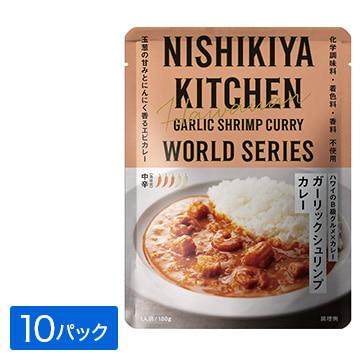 株式会社にしき食品 NISHIKIYA KITCHEN ガーリックシュリンプカレー180gx10パック