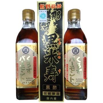 丸正酢醸造元 ふるさと手づくり銘品集(那智黒米寿/黒酢バーモントx2)