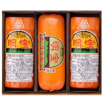 明宝特産物加工 明宝ハム・ソーセージ3本詰合せ (H2P-B)