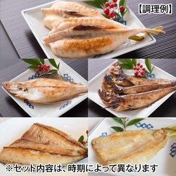 <ひかりTV>【送料無料 + ポイント10倍】[日本海小浜のふっくら干物]網元が作る旬の魚のふくふく魚醤干しセット画像