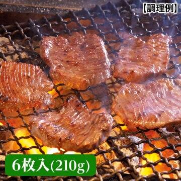 味付き牛たん(210g)[塩]6枚入