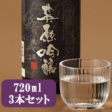 齊藤酒造 英勲 吟醸 限定酒(720ml) 3本セット