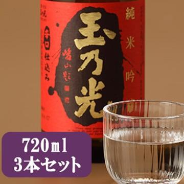 玉乃光酒造 玉乃光 純米吟醸 辛口仕込み(720ml) 3本セット