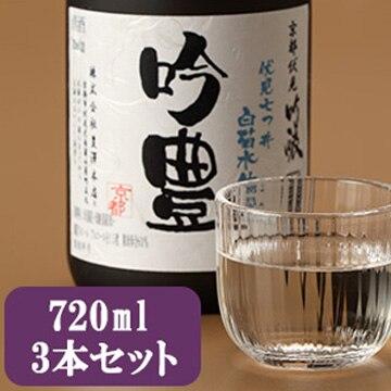 豊澤本店 吟豊(ぎんとよ) 吟醸(720ml) 3本セット