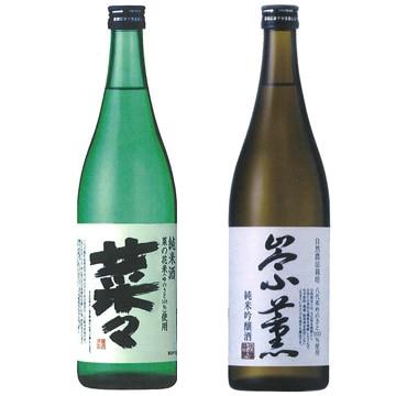 瑞鷹酒造 【熊本】熊本日本酒セット(純米酒 菜々・純米吟醸 崇薫)