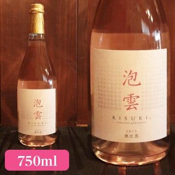 木次酒造 【単品】「泡雲」スパークリング純米酒 750ml(ミシュラン獲得居酒屋推奨酒)