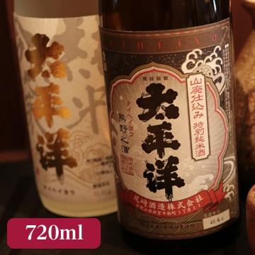 尾崎酒造 『太平洋』飲み比べ2本セット(山廃特別純米酒・純米吟醸)(和歌山/熊野)各720ml(ミシュラン獲得居酒屋推奨酒)