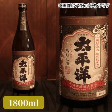 尾崎酒造 『太平洋』山廃特別純米酒(和歌山/熊野)1800ml(ミシュラン獲得居酒屋推奨酒)