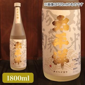尾崎酒造 『太平洋』純米吟醸(和歌山/熊野)1800ml(ミシュラン獲得居酒屋推奨酒)