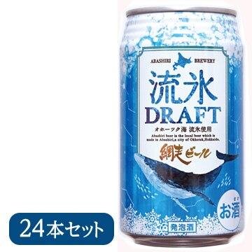網走ビール [北海道のクラフト]「流氷ドラフト(缶)」24本セット