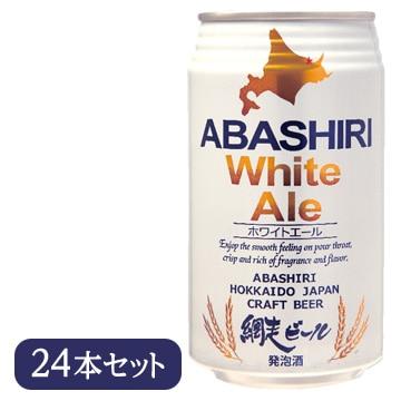 網走ビール [北海道のクラフト]「ABASHIRI White Ale」24本セット