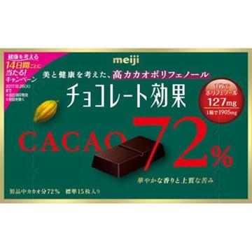 明治 チョコレート効果カカオ72%  BOx  75g  x  5