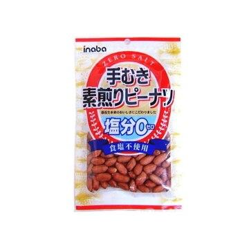 稲葉ピーナツ 手むき素煎りピーナツ 105g x12