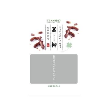 山脇製菓 自然派優先 黒柳かりんとう 100g x16
