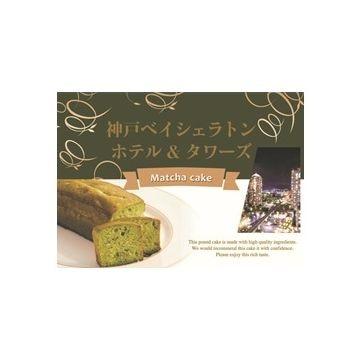 【送料無料】【10個入り】神戸ベイシェラトン カットケーキ 抹茶 1個