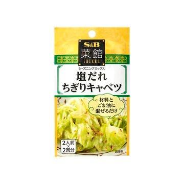 【送料無料】【10個入り】エスビー 菜館 塩だれちぎりキャベツ 4gX2