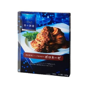 【10個入り】青の洞窟 ボロネーゼ 140g
