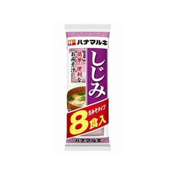 【10個入り】ハナマルキ 即席 しじみ汁 8食