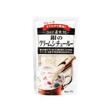 【10個入り】コスモ食品 直火焼 銀のクリームシチュールー 150g