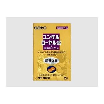 【20個入り】佐藤製薬 ユンケルローヤル錠 2錠
