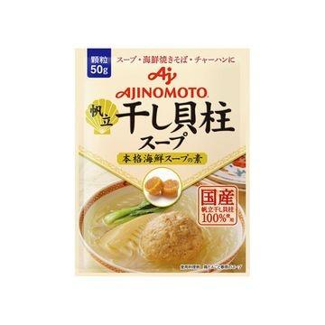 【20個入り】味の素 干し貝柱スープ 50g