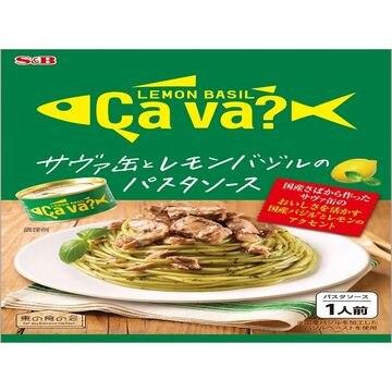 【10個入り】S&B サヴァ缶とレモンバジルのパスタソース 81.5g