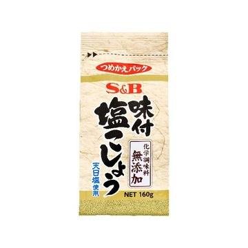 【10個入り】S&B 味付塩こしょう 化学調味料無添加袋入 160g